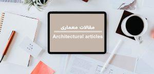 مقلات معماری