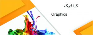 گرافیک